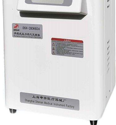 申安 Shenan 手提式压力蒸汽灭菌器 DSX-280KB30产品优势