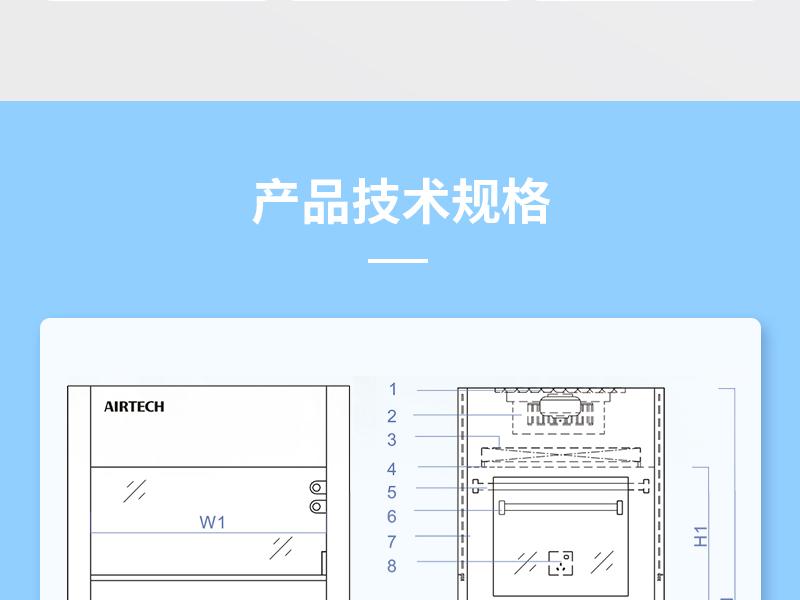 V114226-苏净安泰AIRTECHSW-CJ-1FD(垂直)医用型洁净工作台_04.jpg