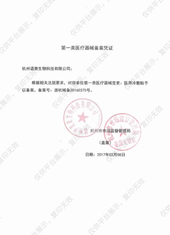 芙蓉皇后 1贴/袋 医用冷敷贴 (五片/盒 60盒/箱)注册证
