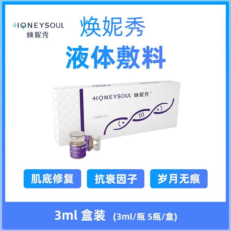 焕妮秀 液体敷料 三文鱼 抗皱修复源液B93K(3ml/瓶 5瓶/盒)