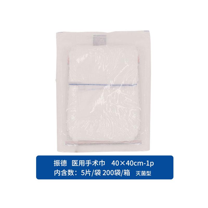 振德 医用手术巾 40×40cm-1p 灭菌型(5片/袋 200袋/箱)