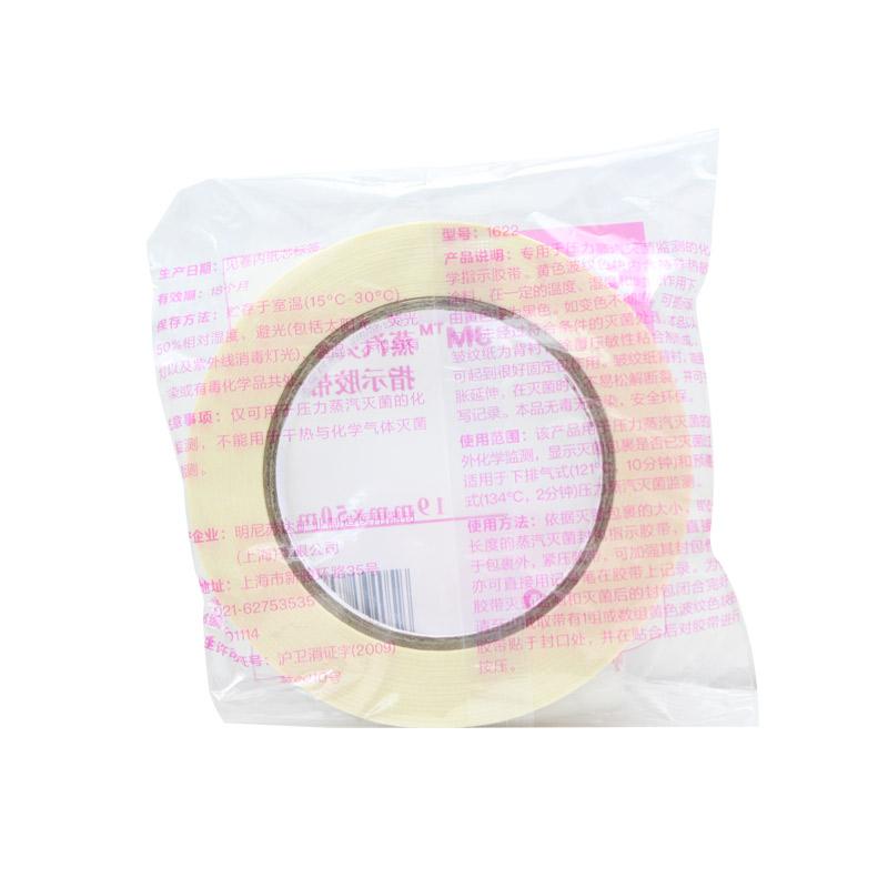 3M 蒸汽灭菌封包专用标识胶带 1622 19*50m(1卷)