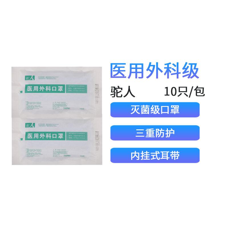 驼人 医用外科口罩 挂耳 灭菌 (10只/包 200包/箱)