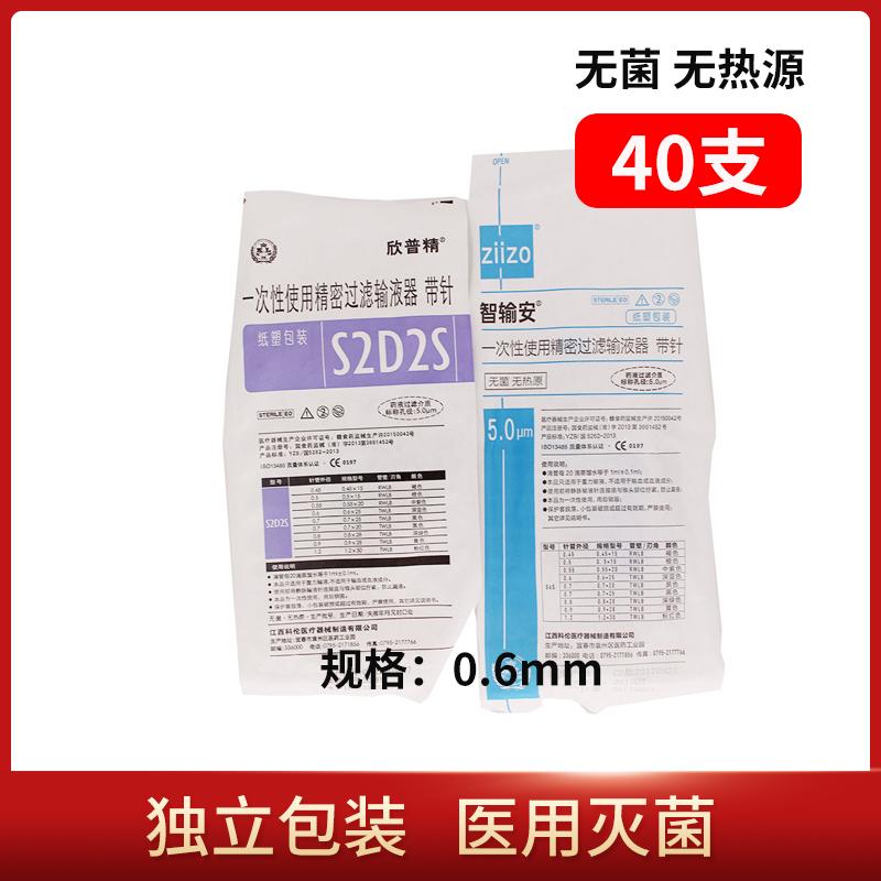 科伦KL 精密过滤输液器 S2D2S 纸塑 0.6mm 精密过滤型 (40套/盒)