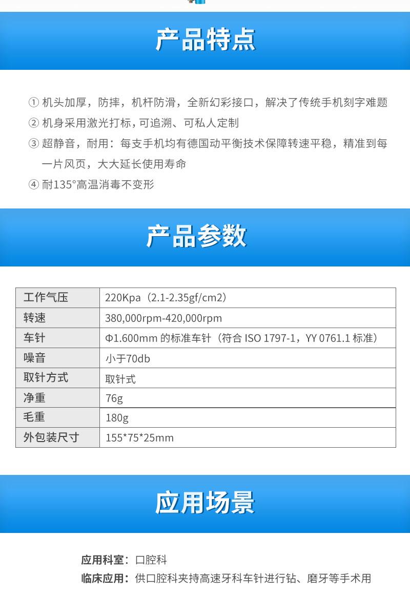 和茂-高速涡轮牙钻手机-HM300-M4.jpg