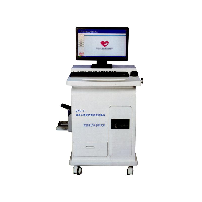 安徽电子 心血管功能测试诊断仪 ZXG-F