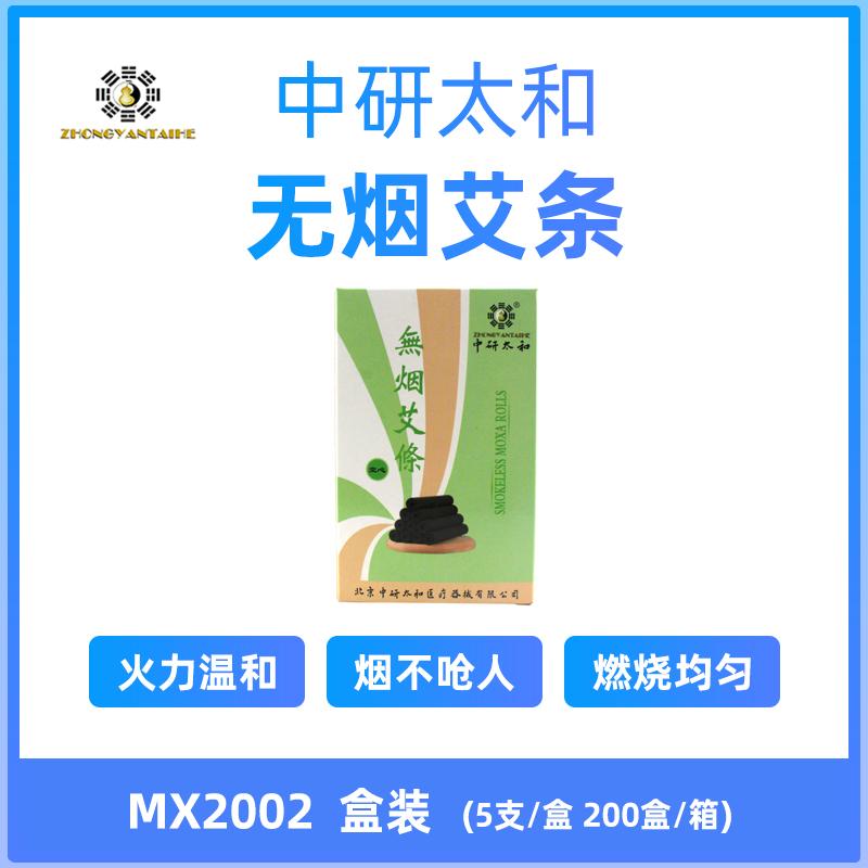 中研太和 无烟艾条 1.4*11cm MX2002 空心 盒裝(5支)