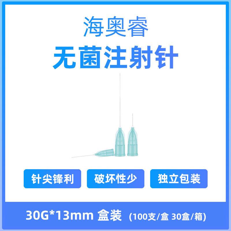 海奥睿 一次性无菌注射针 30G×13mm TW(100支/盒 30盒/箱)