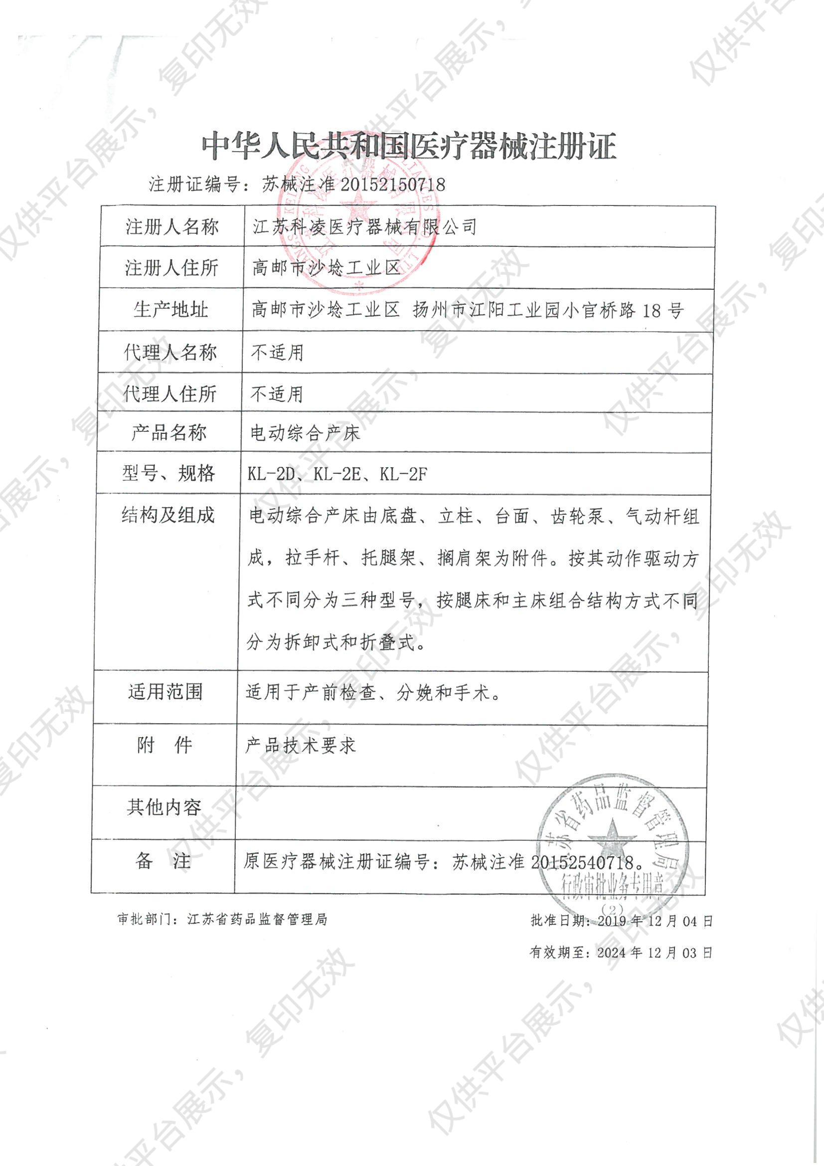 科凌keling 电动综合产床 KL-2E注册证