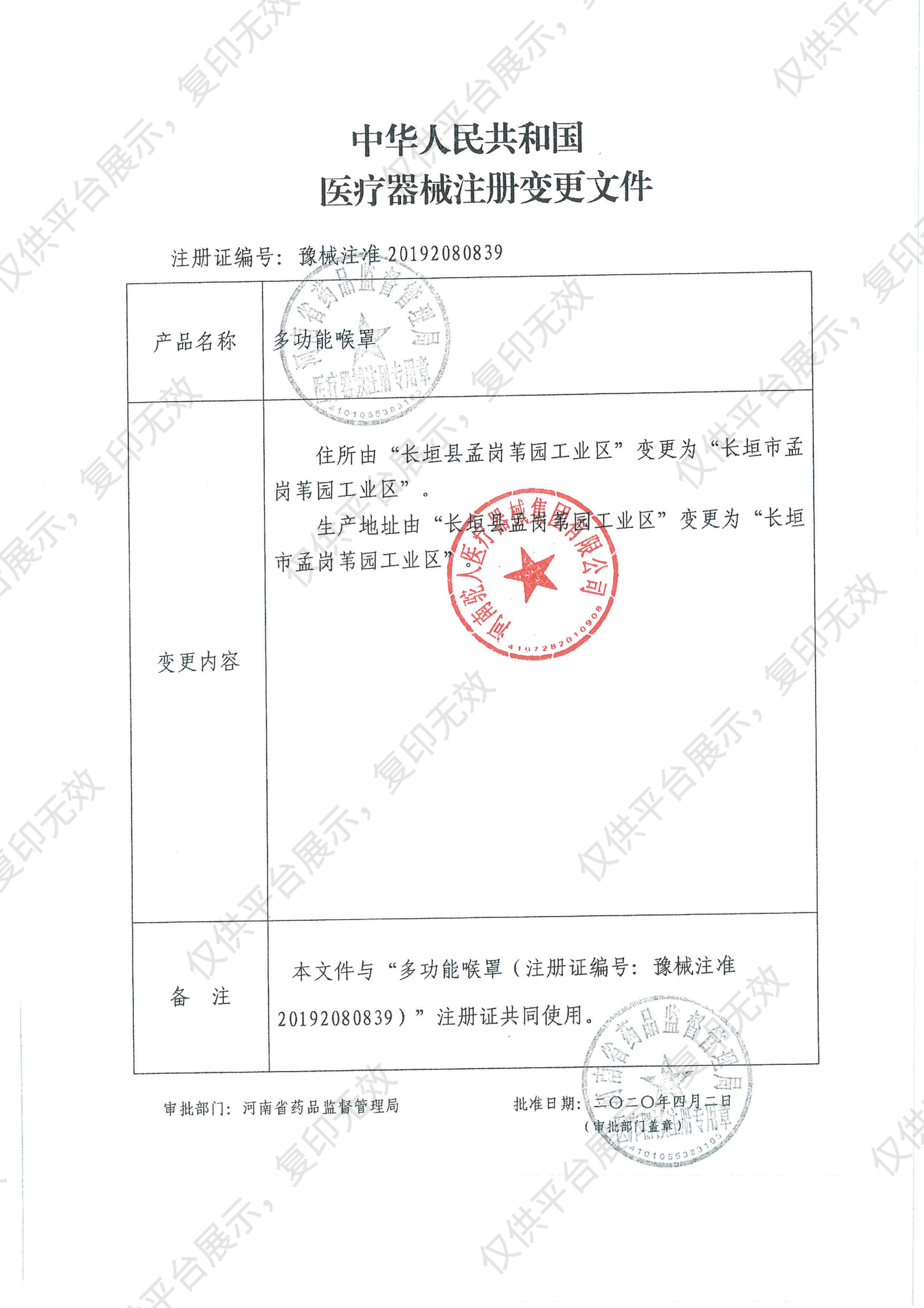 驼人CGPO 多功能喉罩 Ⅰ型4.0(1支/盒 5盒/中箱 4中箱/箱)注册证