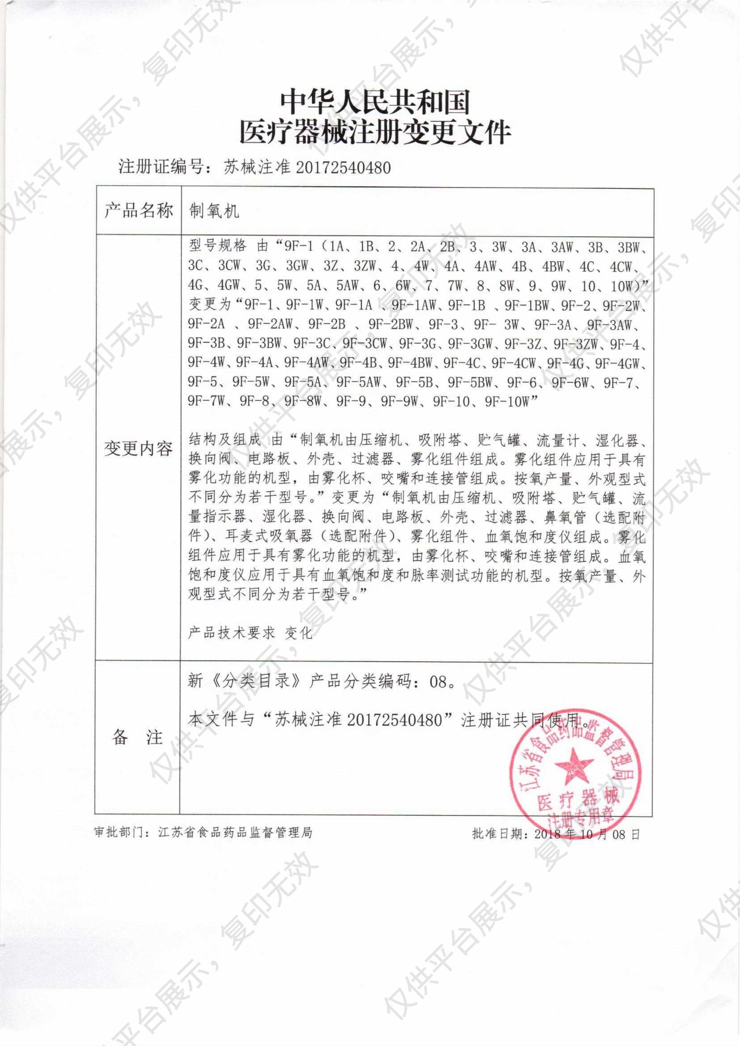 鱼跃yuwell  制氧机 9F-3注册证