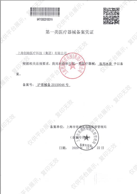 小医师 医用冰袋无 纺纸130g (100只/箱)注册证