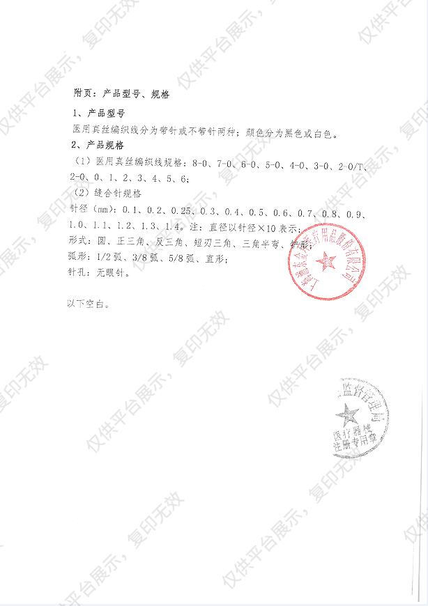 金环(Jinhuan) 医用真丝编制线 黑 3-0 10*60cm 盒装 (40包)注册证