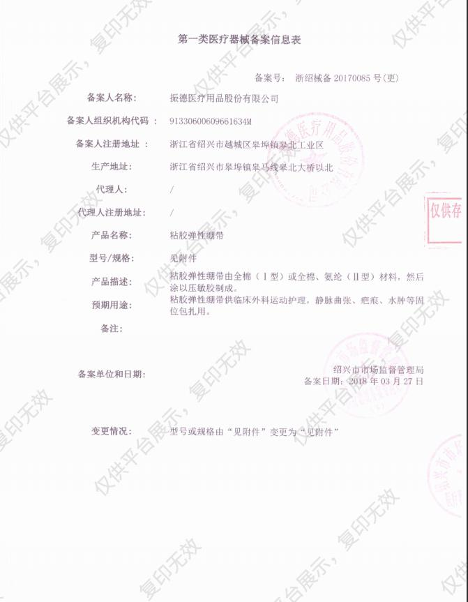 振德 粘胶弹性绷带 自粘型 10cmx450cm 中间带黄线 (48卷/盒)注册证