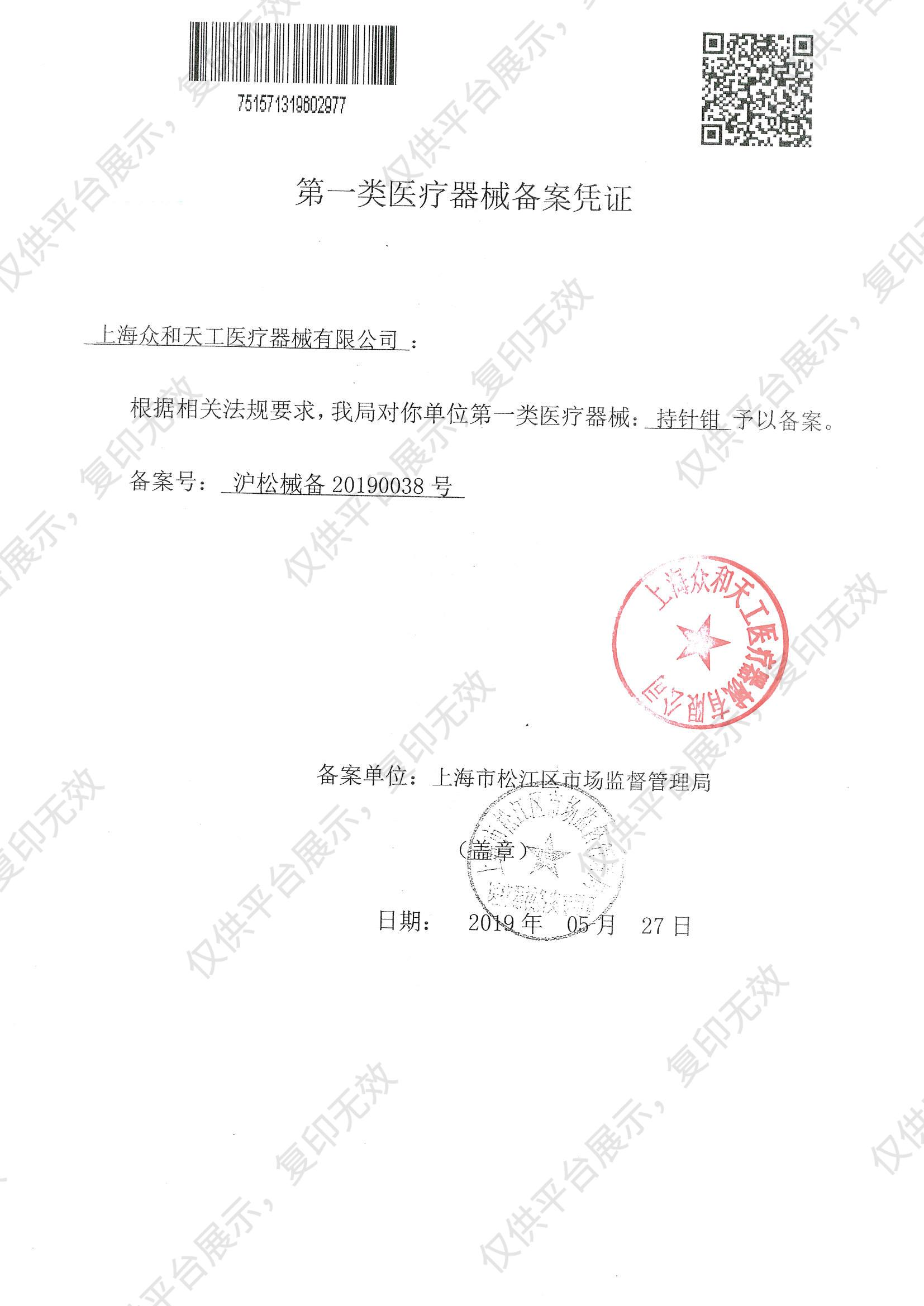 众和天工 带剪持针钳 030303(14cm)注册证