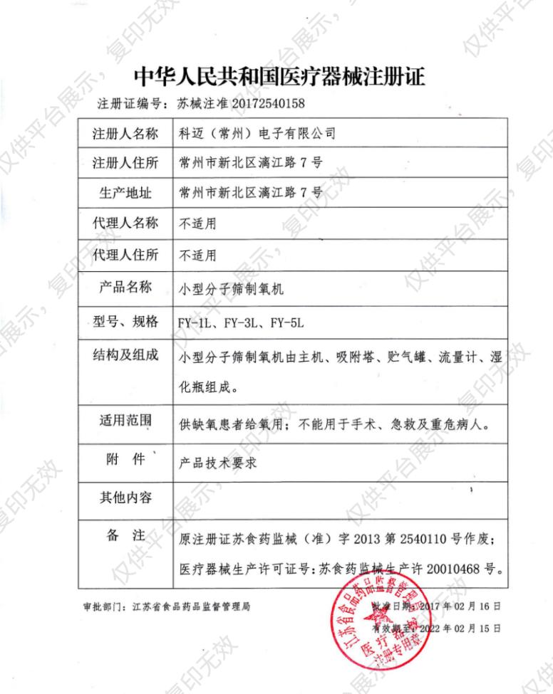 怡舒福asycomfy 小型分子筛制氧机 FY-3LW注册证