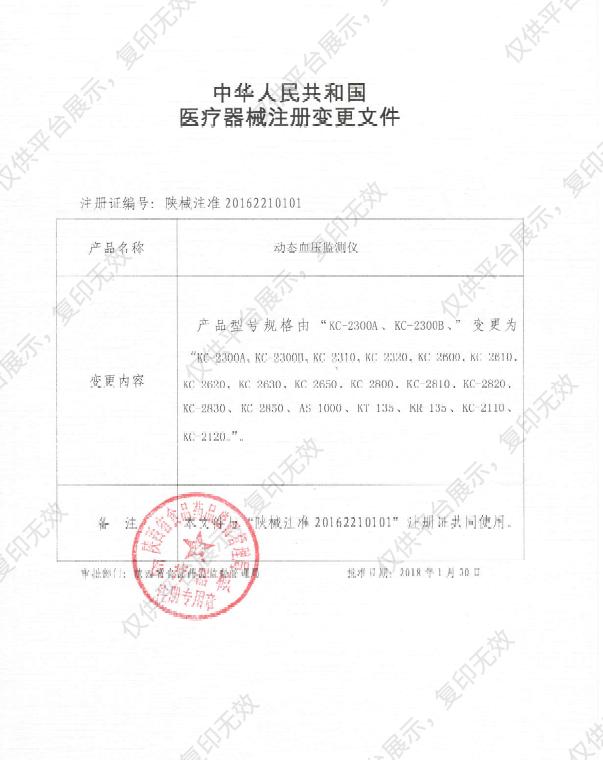 康康KANG 动态血压监测仪 KC-2300A注册证