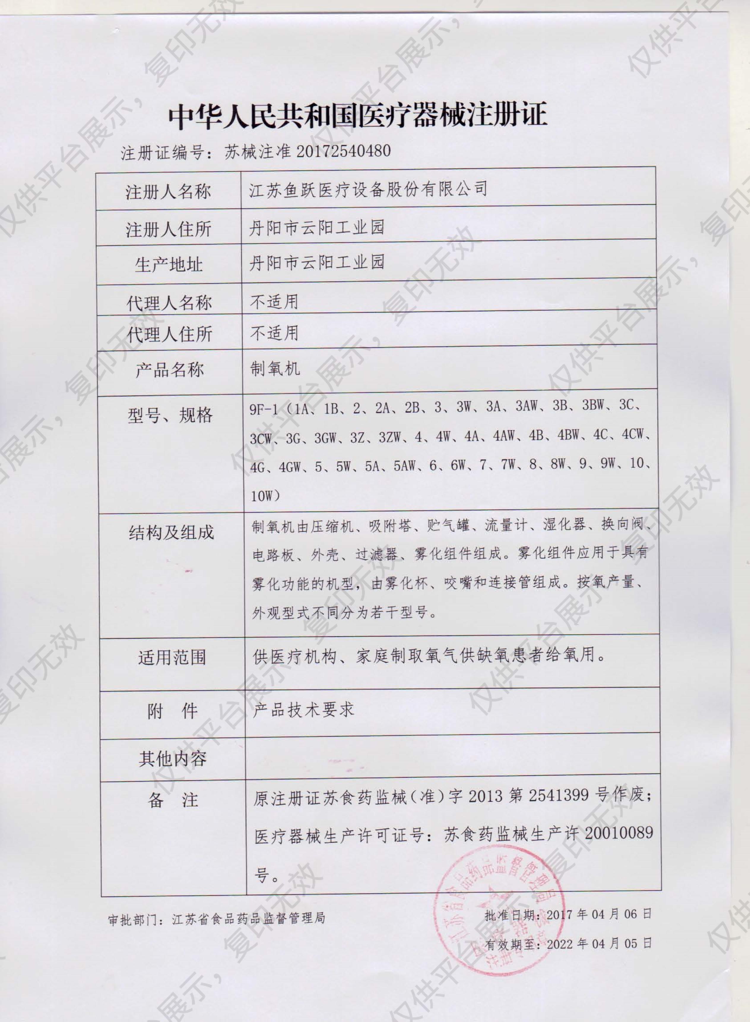 鱼跃yuwell 制氧机 9F-3AW注册证