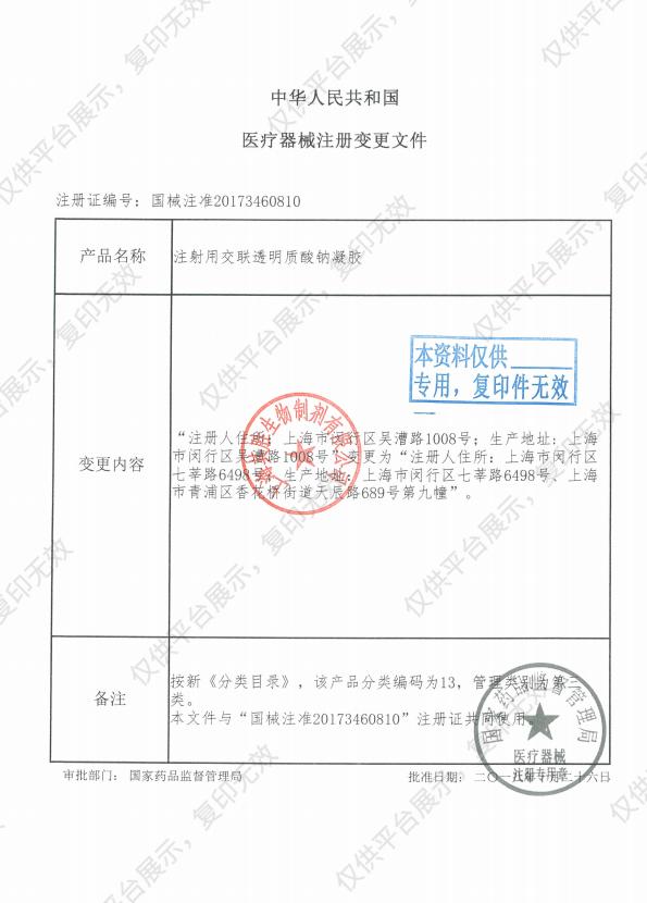 薇力 注射用交联透明质酸钠凝胶 玻尿酸(中分子)0.9ml注册证