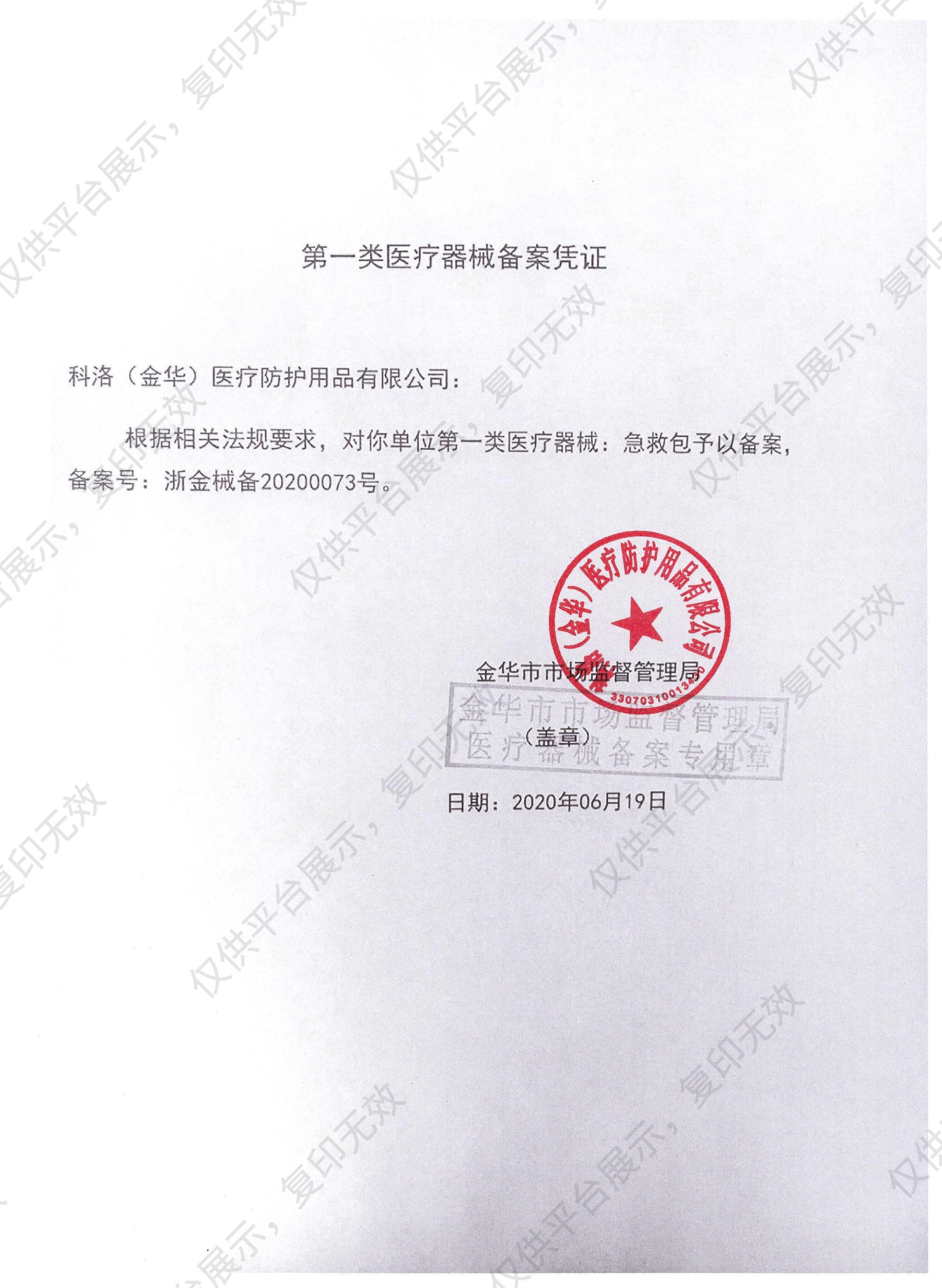 科洛CROR 综合急救包 ZE-N-002A注册证