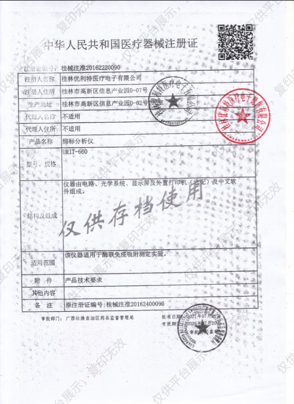 优利特URIT 酶标分析仪 URIT-660注册证