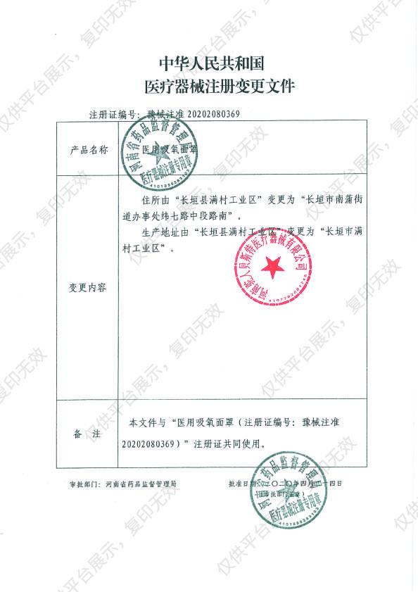 驼人CGPO 医用吸氧面罩 成人型(50套/盒 2盒/箱)注册证
