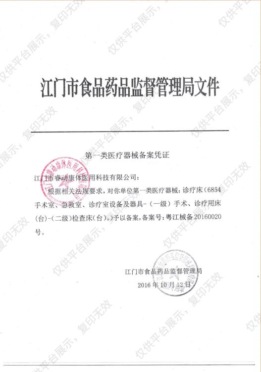 睿动raydow 诊疗床 RD-UB03+M09注册证