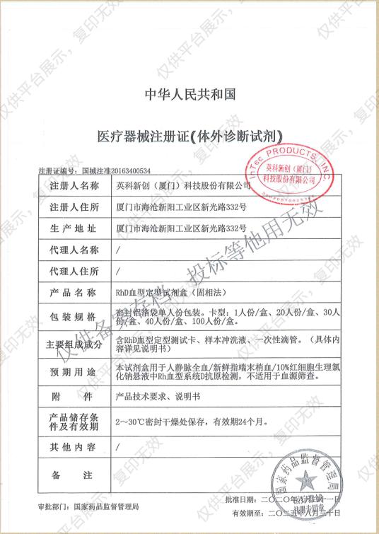 英科新创Intec RhD血型定型试剂盒(固相法) 20人份/盒注册证