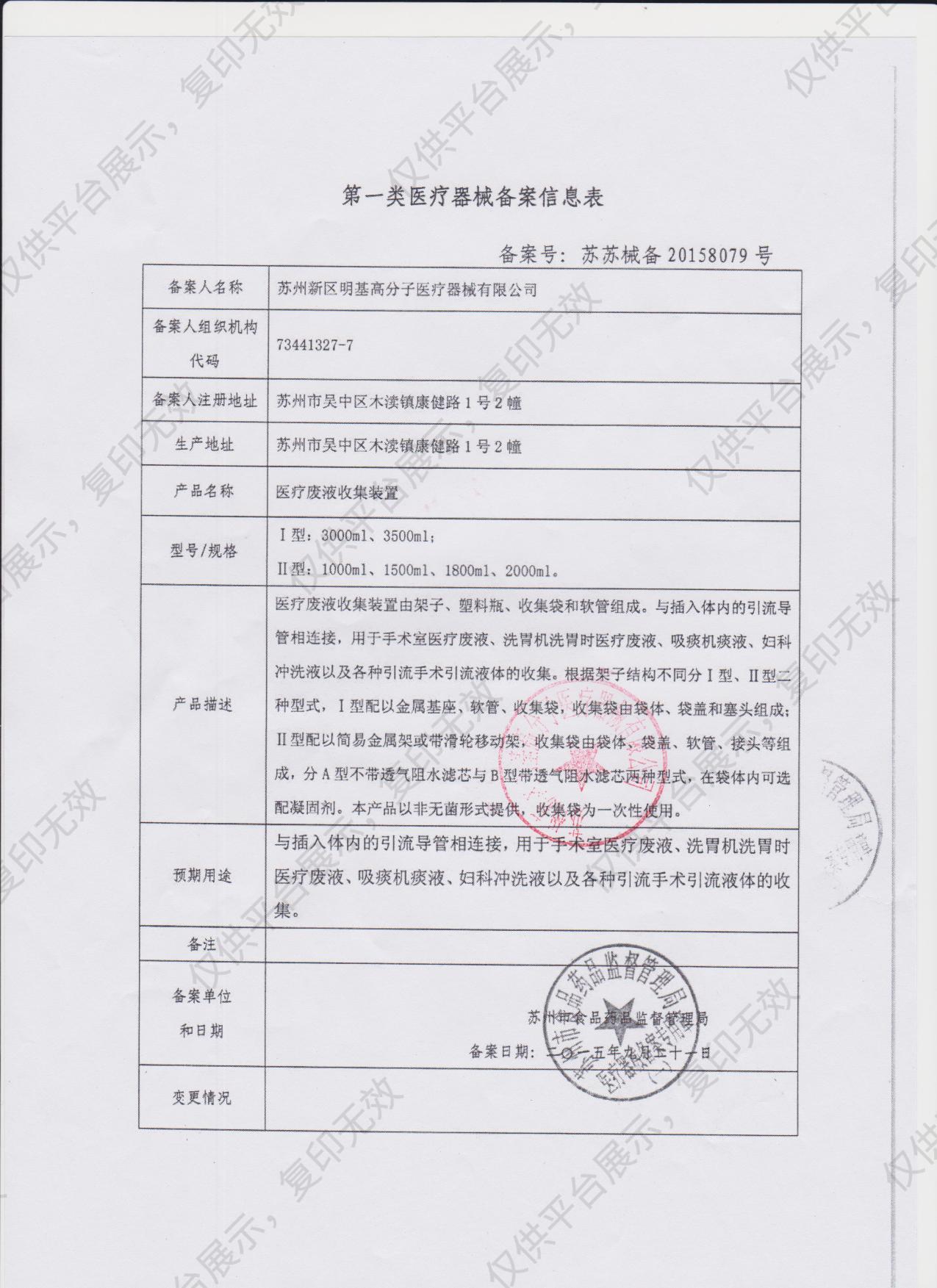 明创医材 医用废液收集装置 II型 2000ml 单瓶(6个/箱)注册证