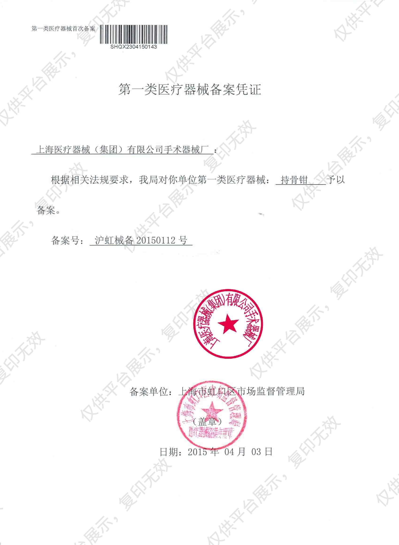 金钟 持骨钳 P40070(21cm直形 二齿)注册证