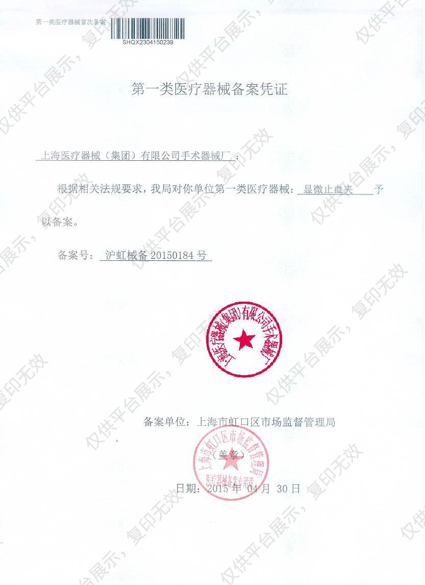 金钟 显微止血夹 W40180(止血 弯L57 横齿)注册证
