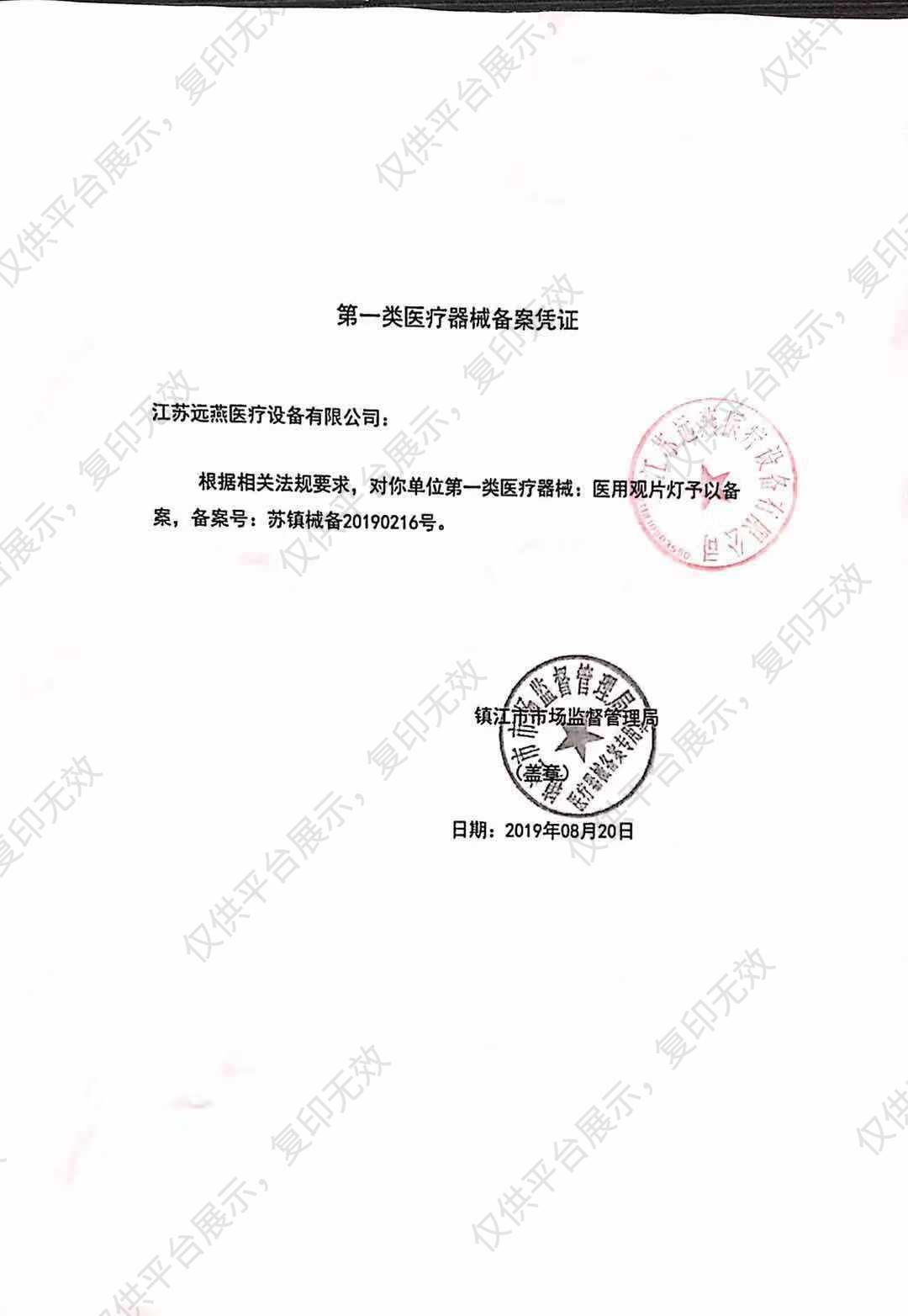 远燕YUANYAN X光片观片灯 普通LED单联注册证