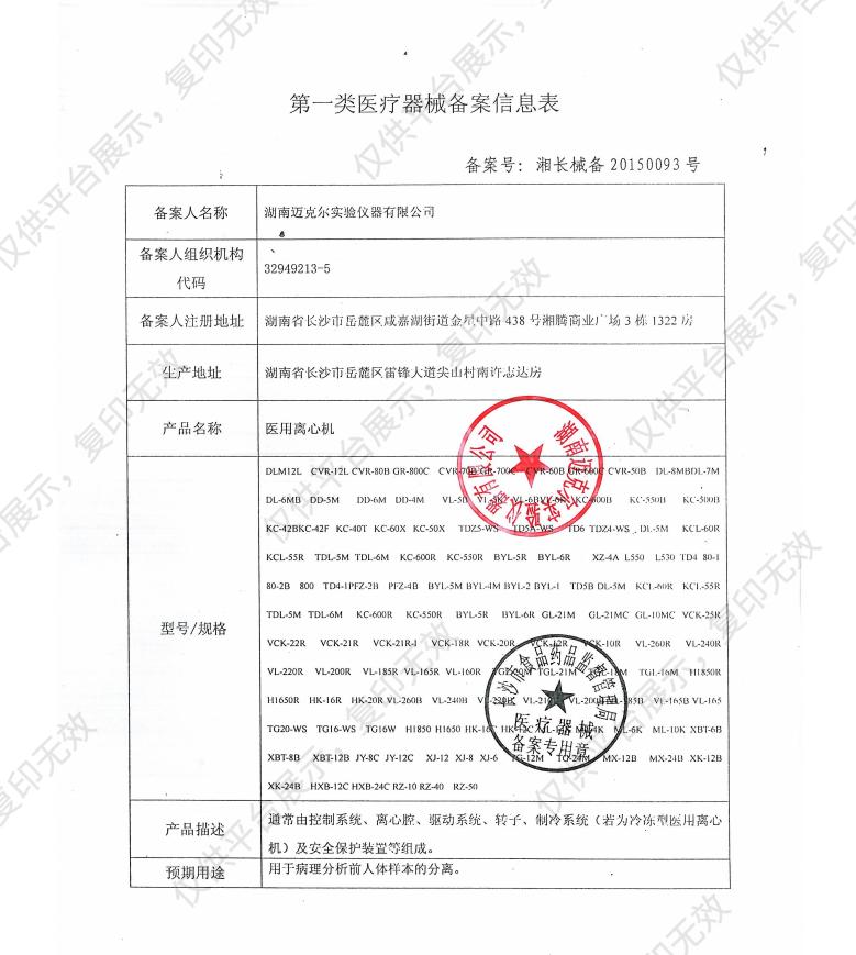 迈克尔 低速离心机 RZ-10注册证
