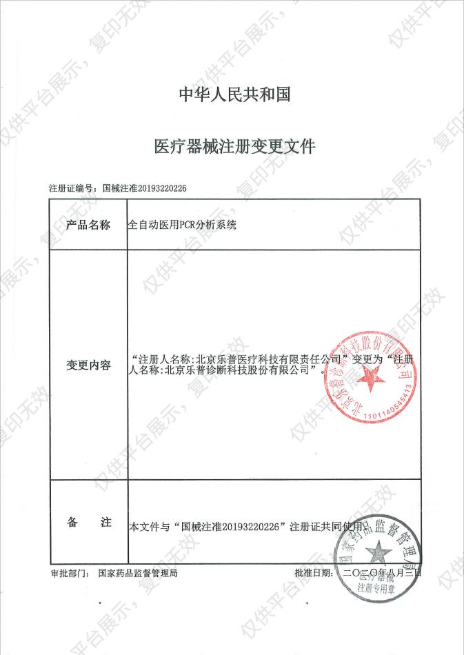 乐普 全自动医用PCR分析系统 Lepgen-96注册证