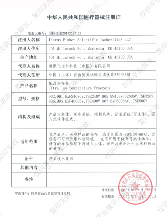 Thermo Scientific Forma 900系列超低温冰箱 995注册证