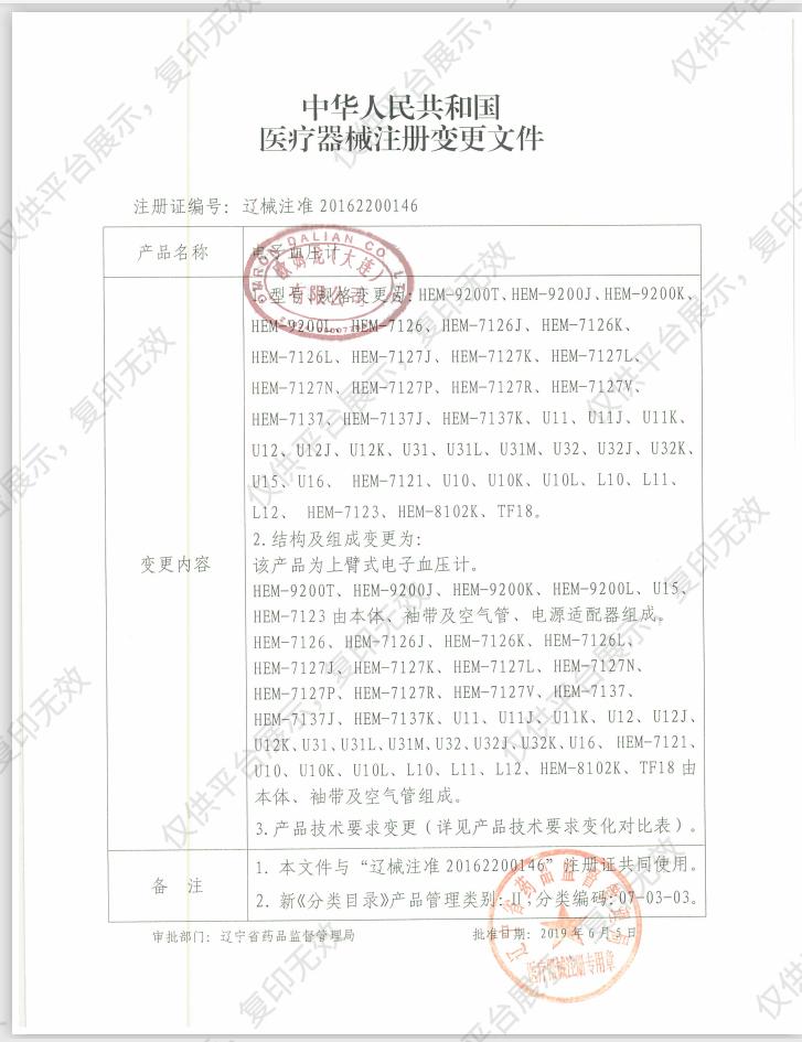 欧姆龙OMRON 电子血压计HEM-7137注册证