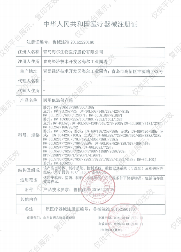 海尔Haier -86℃超低温保存箱 DW-86L626注册证