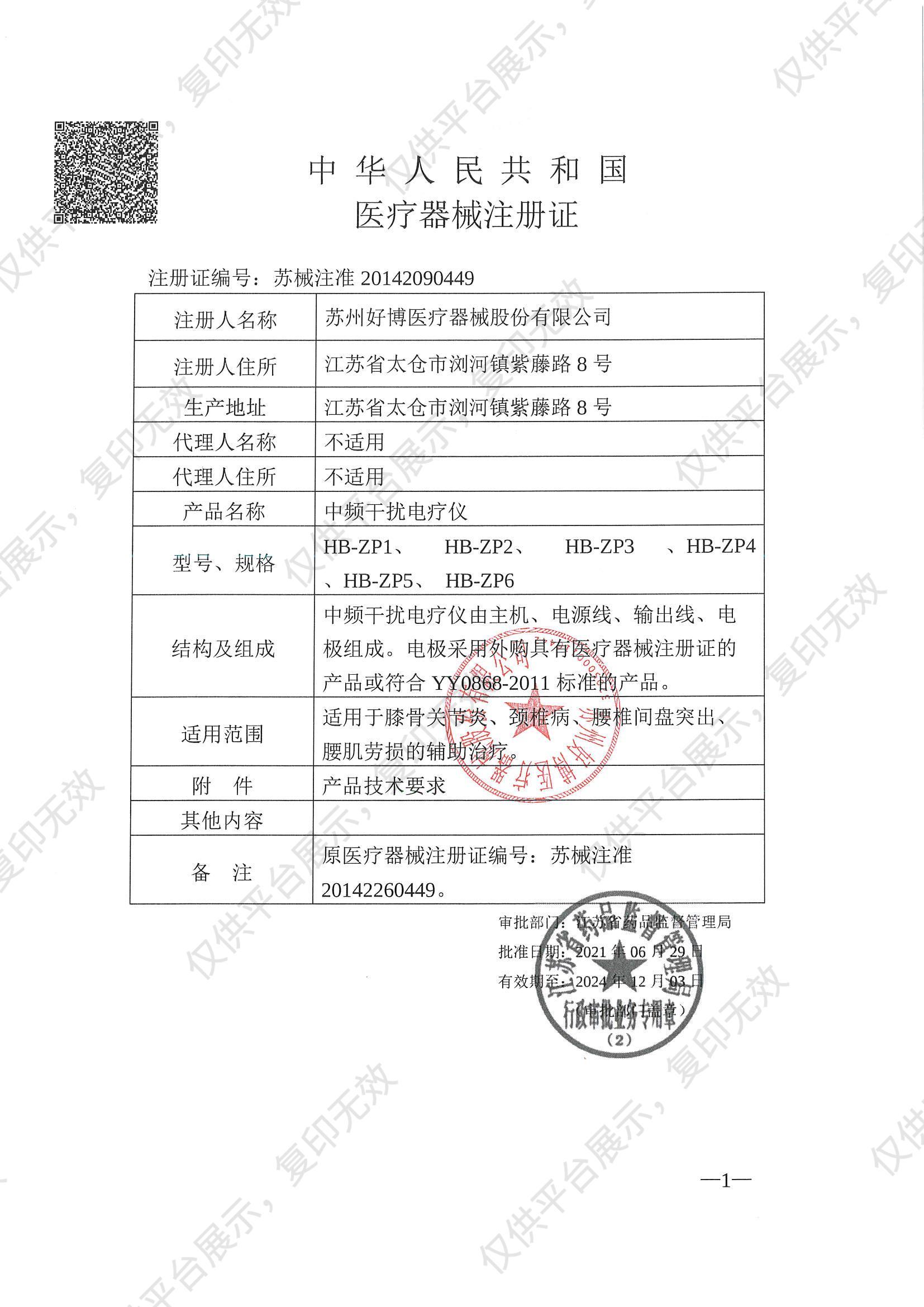 好博Haobro 中频干扰电疗仪 HB-ZP4注册证