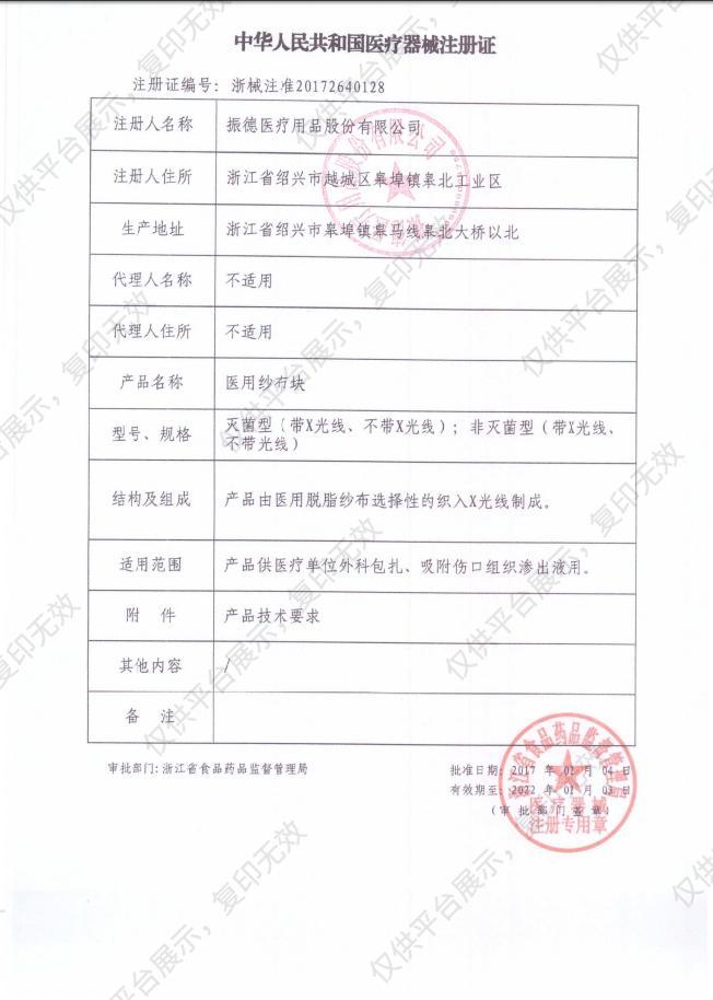 振德(ZD) 医用纱布块 非灭菌型(不带X光线) 5*7cm-8p 箱裝(1000袋)注册证