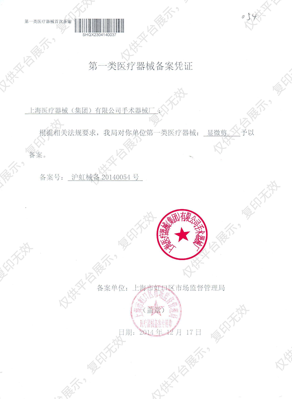金钟 显微剪 WA1060(16cm弯 刃长10)注册证