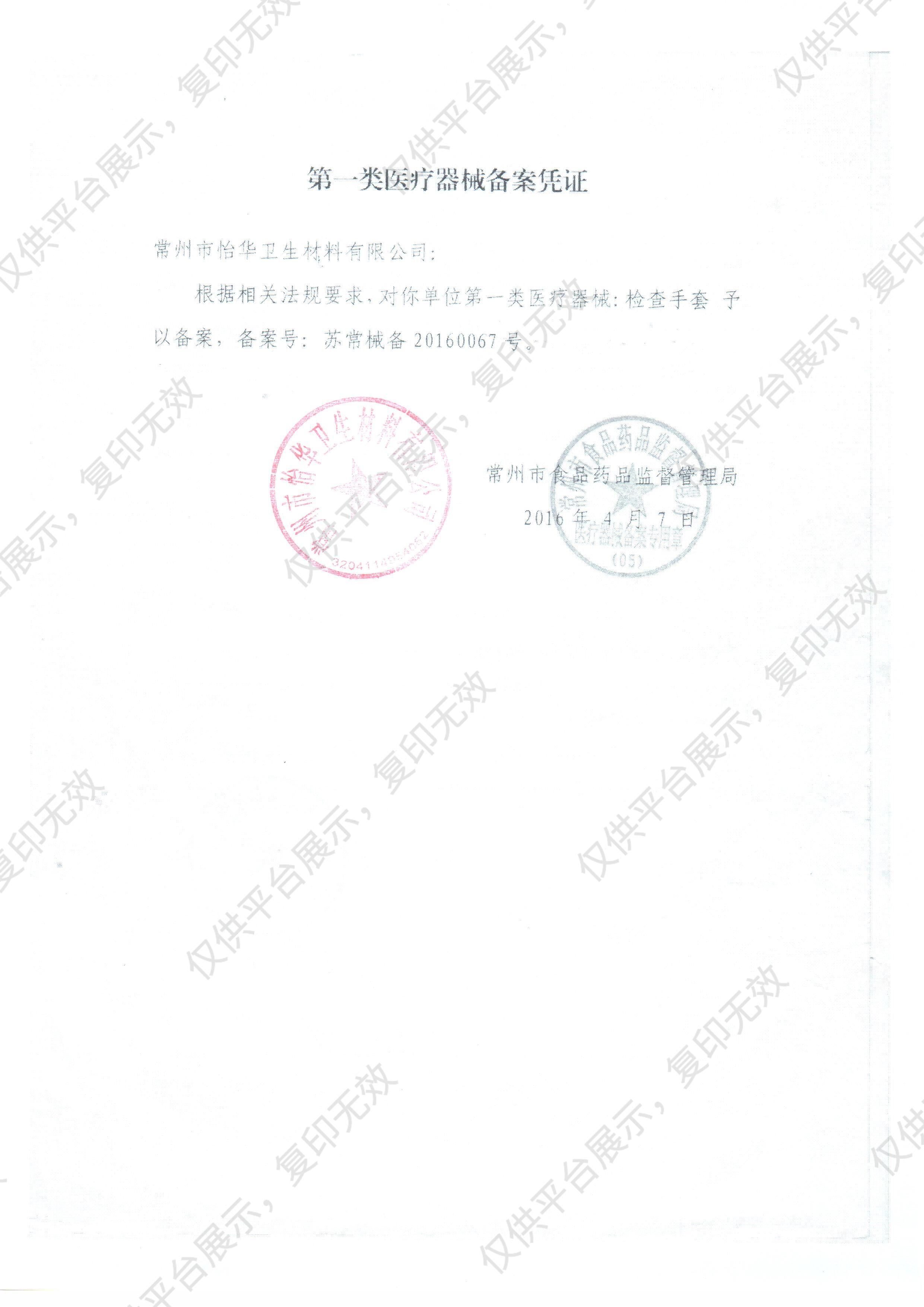 怡华 检查手套 橡胶有粉中号M (100只/盒 10盒/箱)注册证