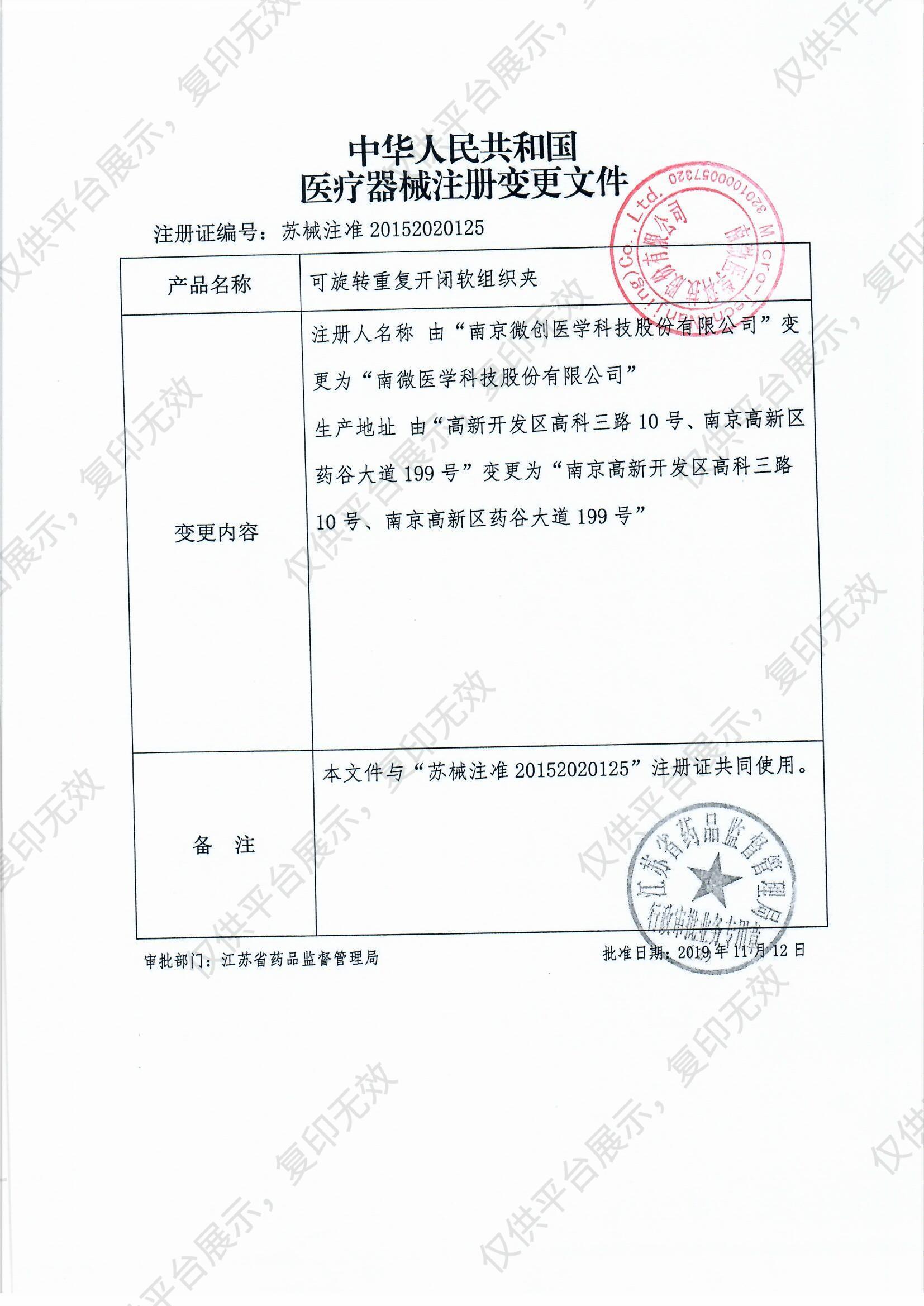 南京微创 可旋转重复开闭软组织夹 高性能XL款 1950mm(100把/箱)注册证