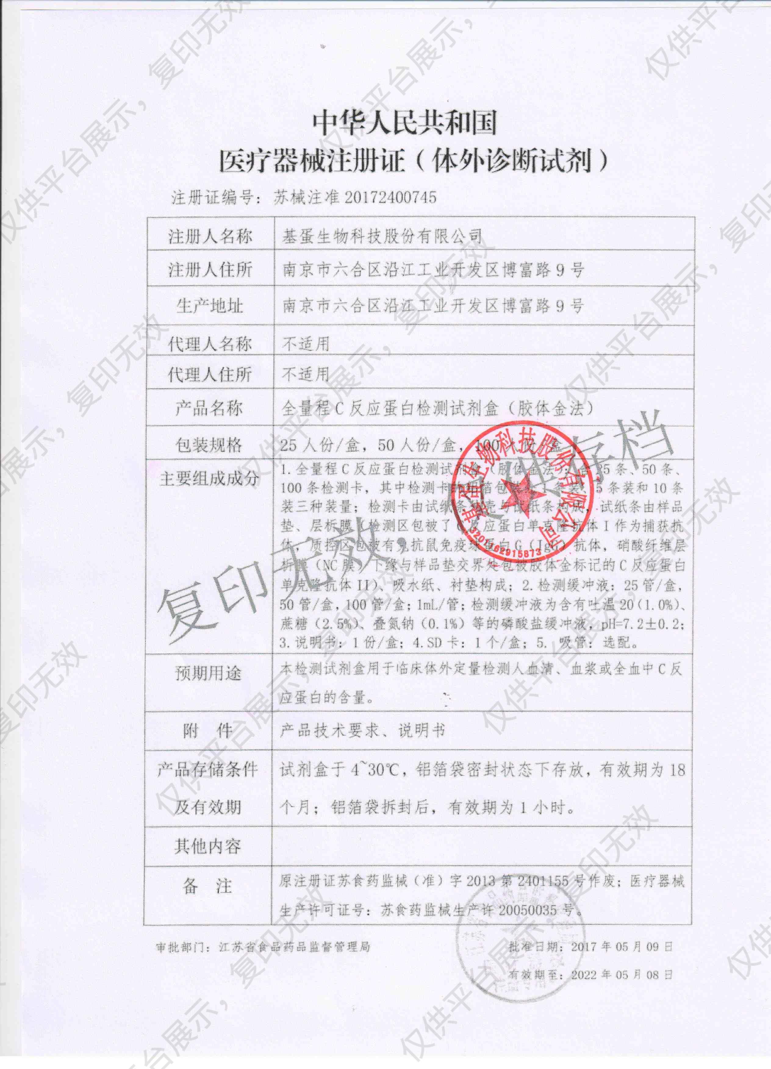 基蛋  全量程C反应蛋白检测试剂盒(胶体金法)CRP(25人份/盒) (赠品)注册证