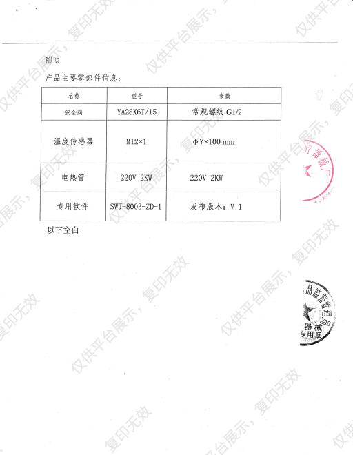 申安Shenan 高压灭菌器 LDZH-100KBS注册证