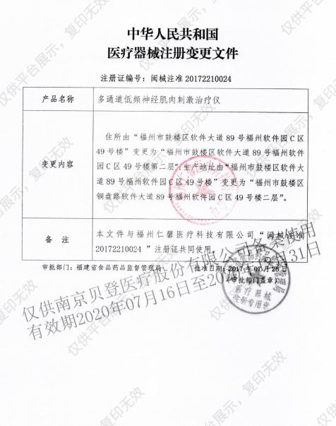 仁馨RENXIN 盆底康复仪/生物反馈康复仪 RX-C4-IV注册证