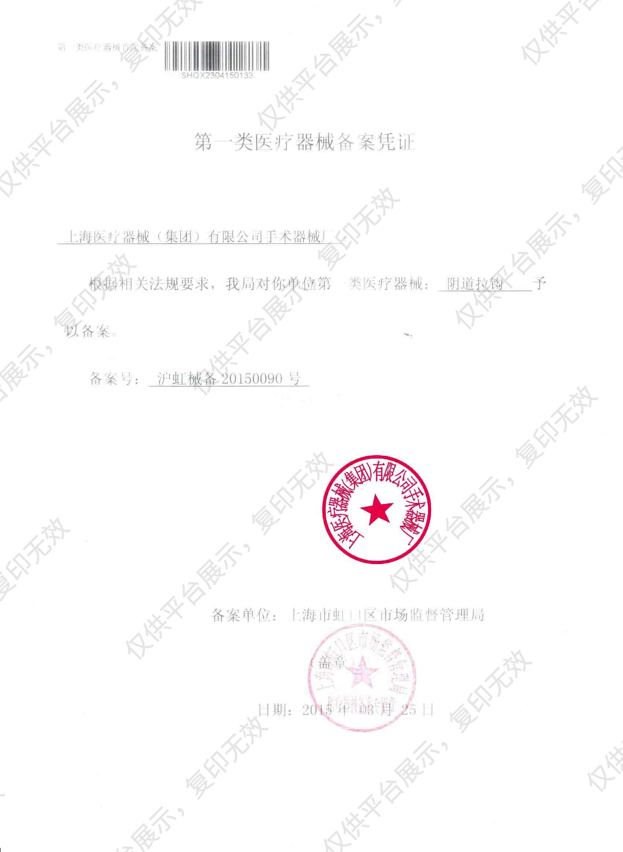 金钟 阴道拉钩 FXH080(18cm板式平32×95)注册证