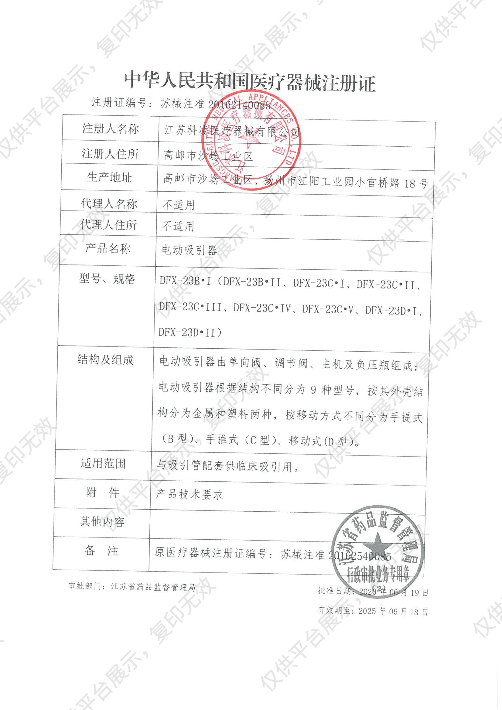 科凌KeLing 电动吸引器 DFX-23C·V注册证