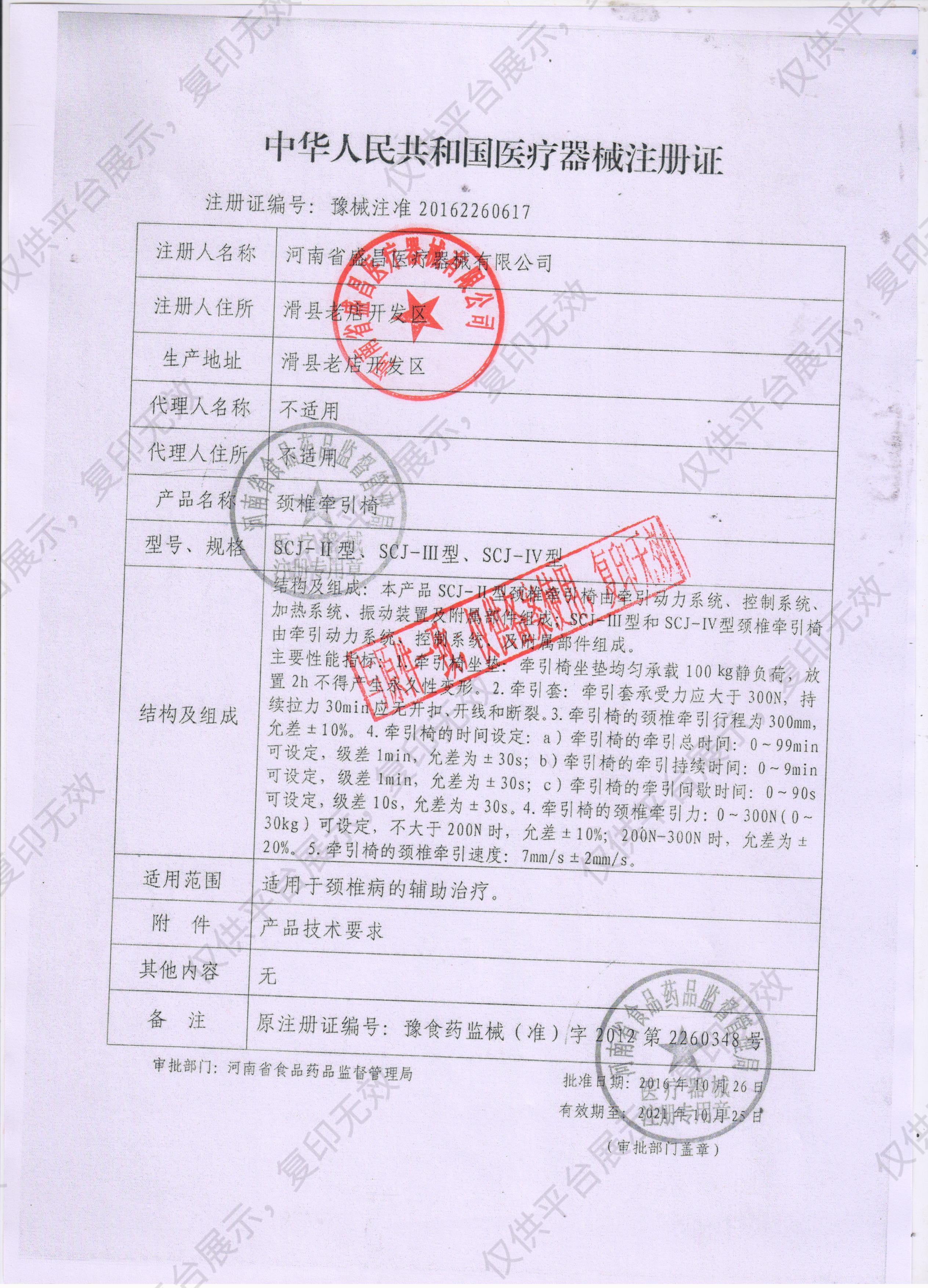 盛昌 颈椎牵引椅SCJ-III注册证