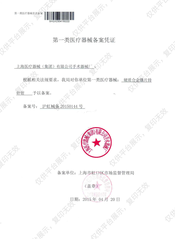 金钟 硬质合金镶片持针钳 JCA270(12.5cm直窄 细针0.2)注册证