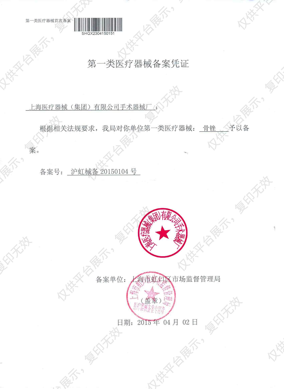 金钟 骨锉 P0P010(18cm弯形 节距0.5双面齿)注册证